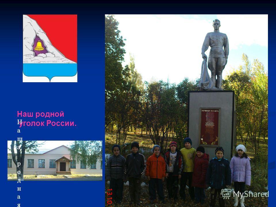 Наша роднаяНаша родная Наш родной уголок России.