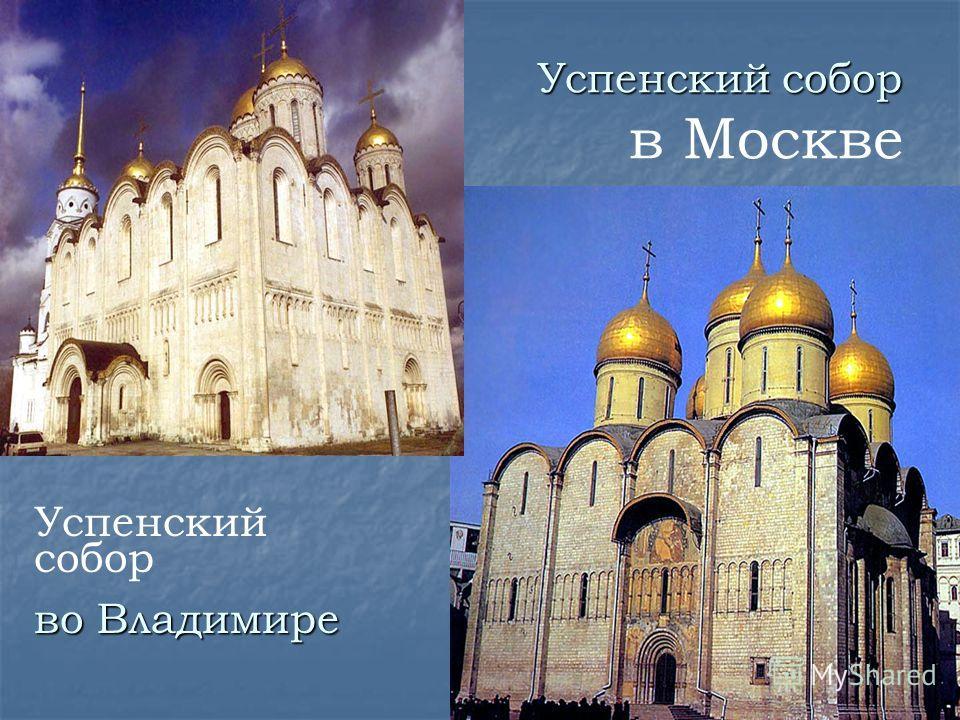 Успенский собор Успенский собор в Москве Успенский собор во Владимире