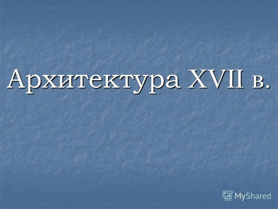 Архитектура XVII в.