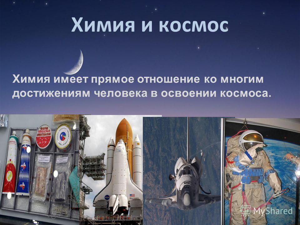 Образец подзаголовка Химия и космос Химия имеет прямое отношение ко многим достижениям человека в освоении космоса.