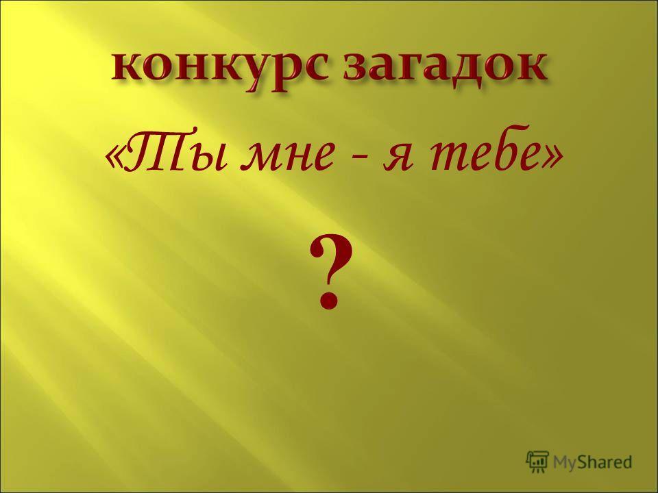 «Ты мне - я тебе» ?