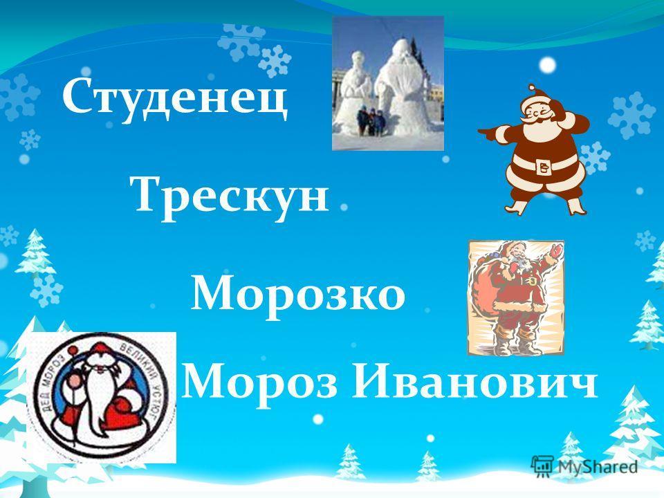 Трескун Студенец Морозко Мороз Иванович