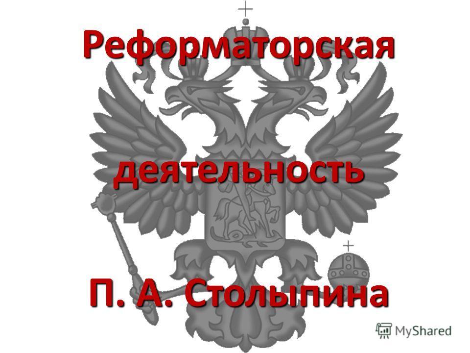 Реформаторскаядеятельность П. А. Столыпина