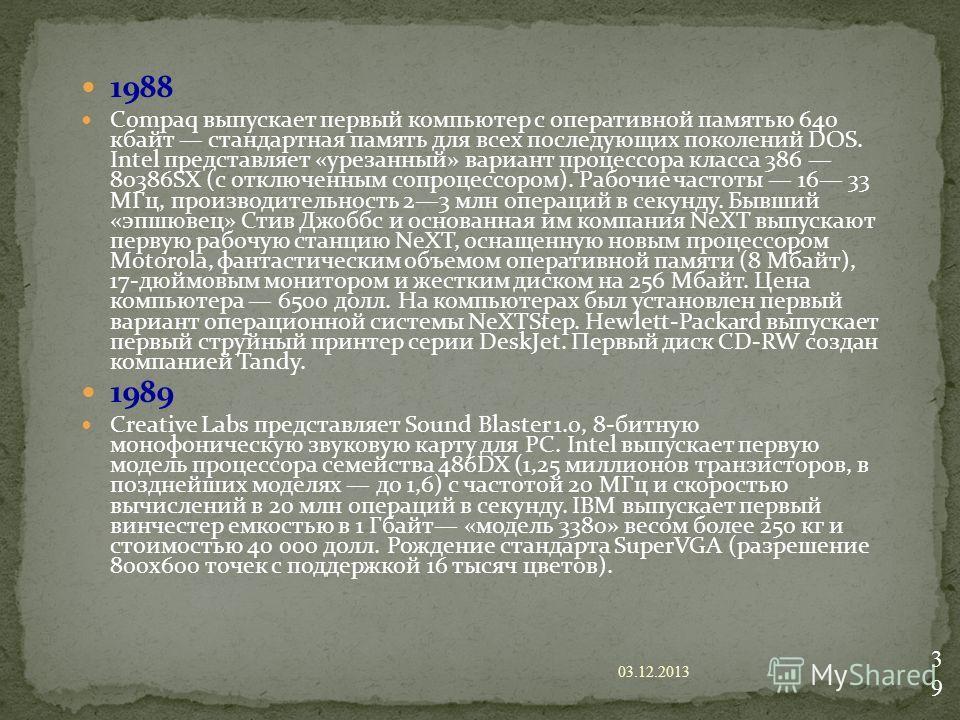 1988 Compaq выпускает первый компьютер с оперативной памятью 640 кбайт стандартная память для всех последующих поколений DOS. Intel представляет «урезанный» вариант процессора класса 386 80386SX (с отключенным сопроцессором). Рабочие частоты 16 33 МГ
