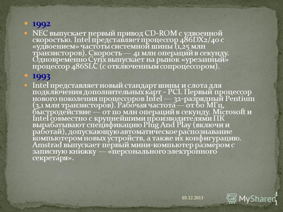 1992 NEC выпускает первый привод CD-ROM с удвоенной скоростью. Intel представляет процессор 486DX2/40 с «удвоением» частоты системной шины (1,25 млн транзисторов). Скорость 41 млн операций в секунду. Одновременно Cyrix выпускает на рынок «урезанный»
