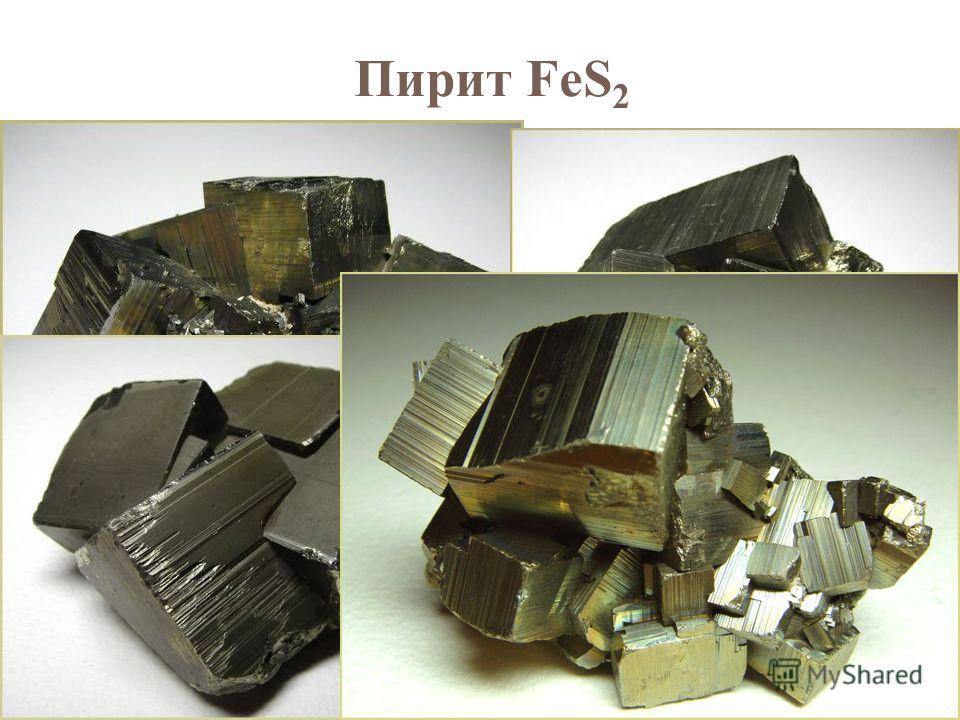 Пирит FeS 2