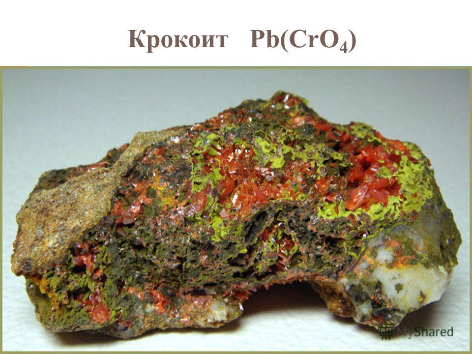 Крокоит Pb(CrO 4 )