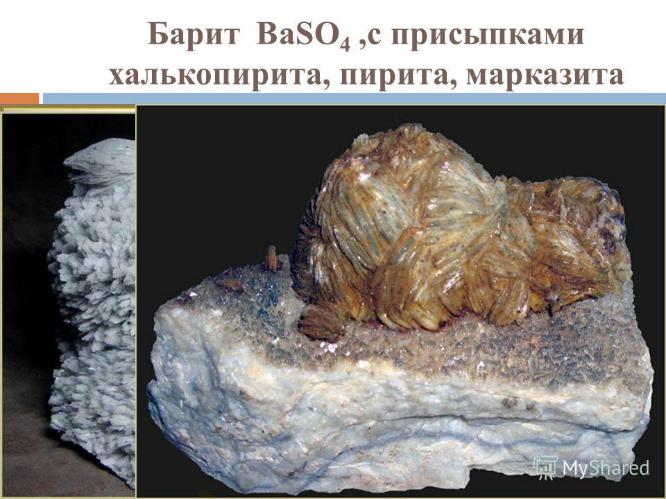 Барит BaSO 4,с присыпками халькопирита, пирита, марказита