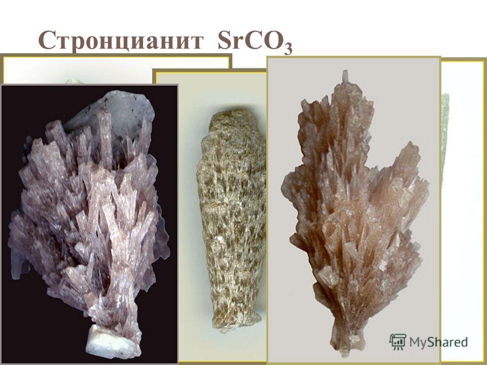 Стронцианит SrCO 3