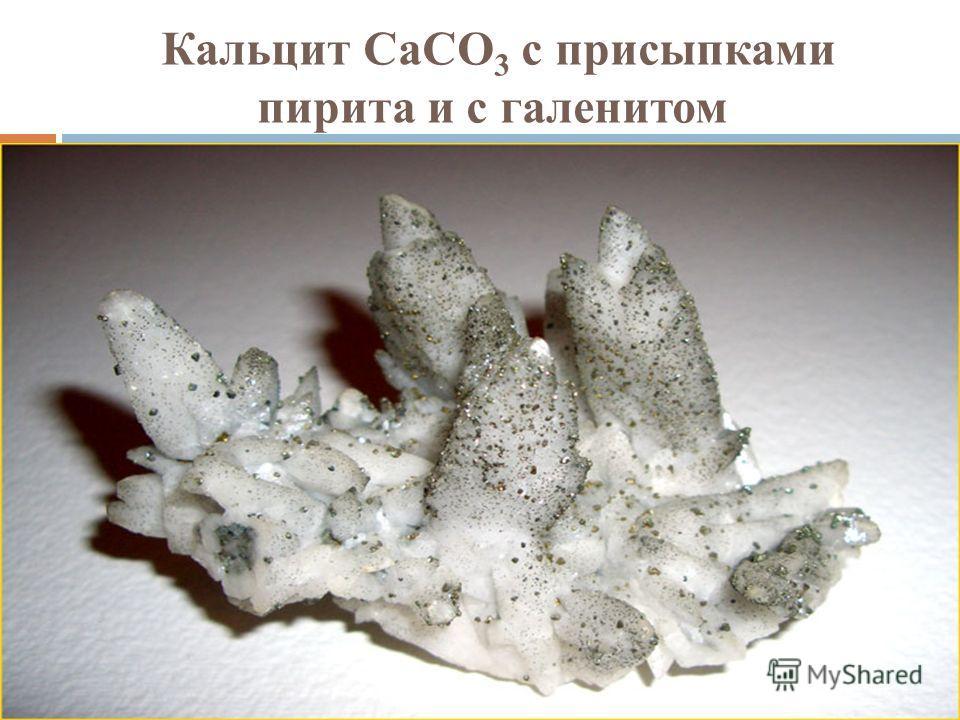 Кальцит CaCО 3 с присыпками пирита и с галенитом
