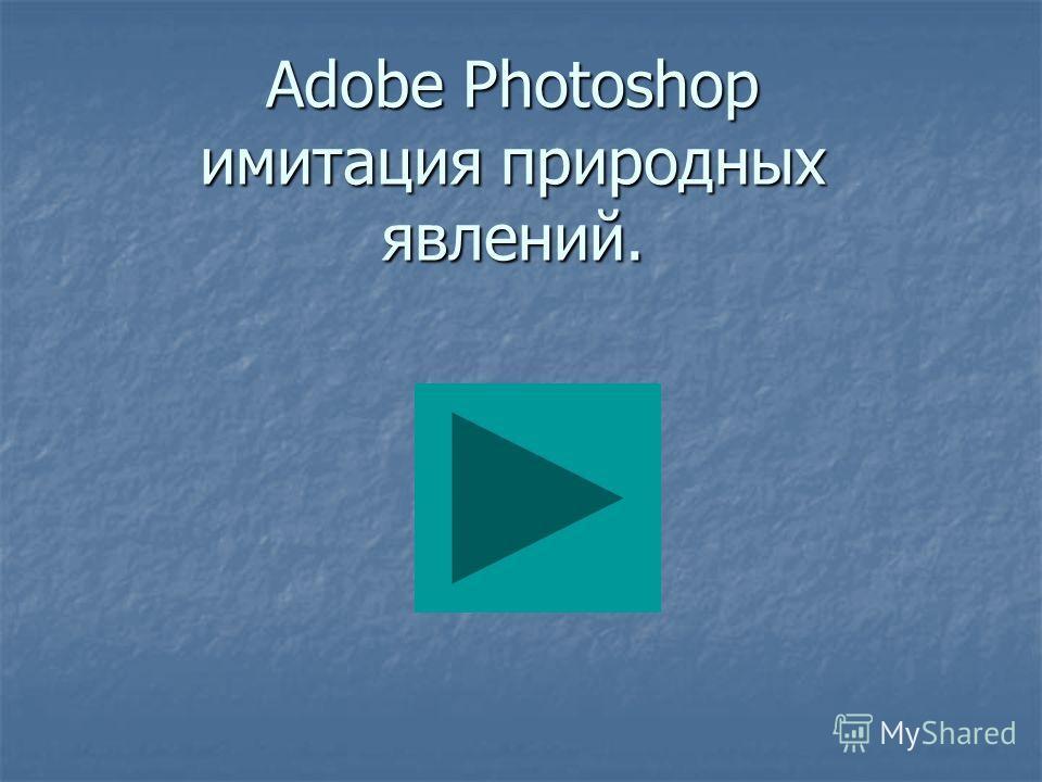 Adobe Photoshop имитация природных явлений.