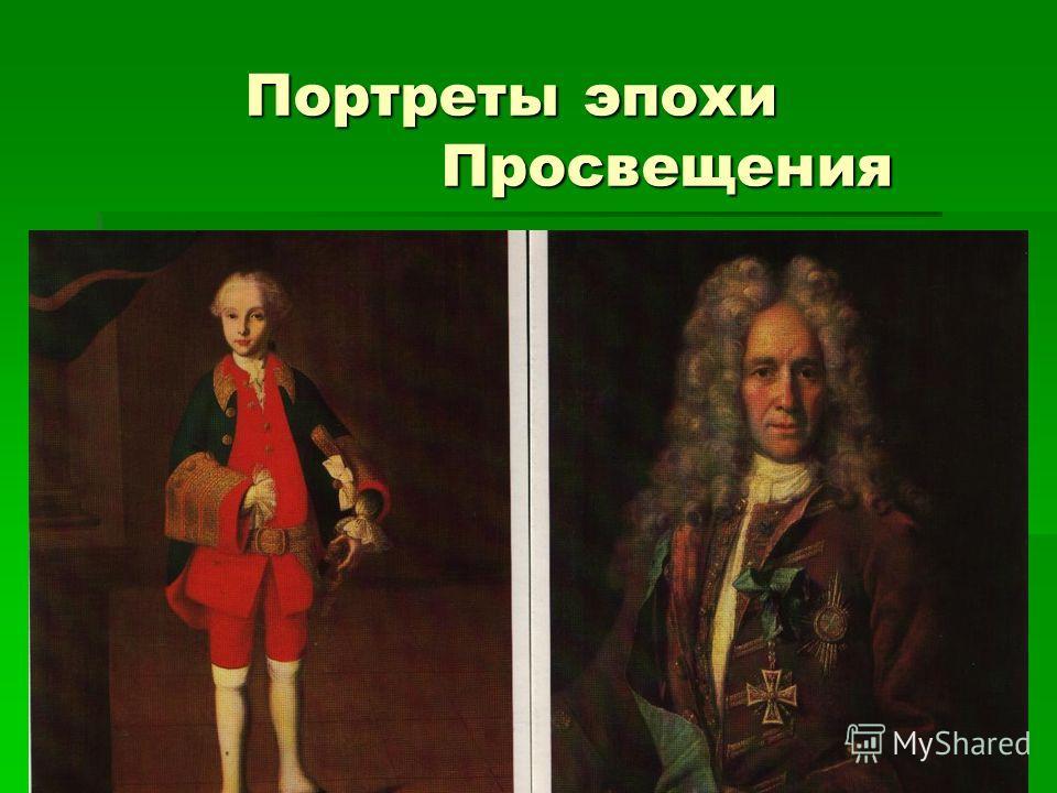 Портреты эпохи Просвещения Портреты эпохи Просвещения