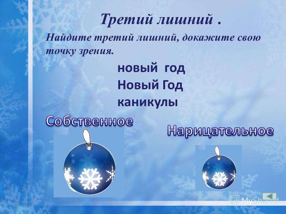 Третий лишний. новый год Новый Год каникулы Найдите третий лишний, докажите свою точку зрения.