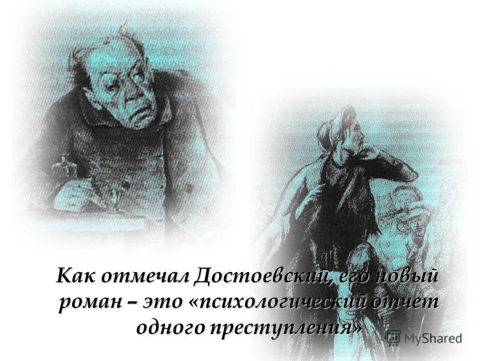 Как отмечал Достоевский, его новый роман – это «психологический отчет одного преступления»
