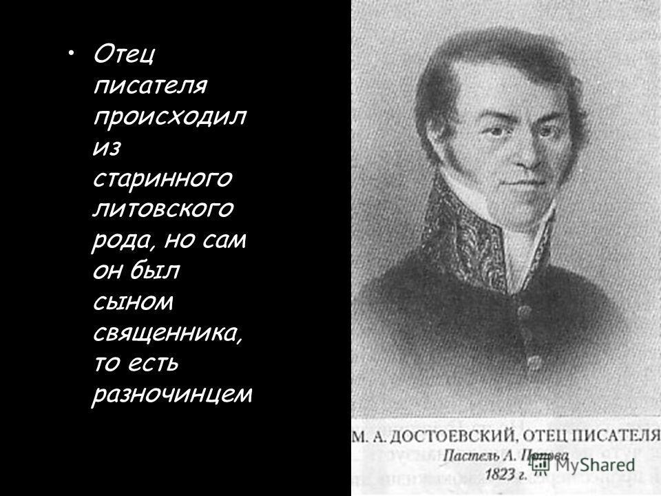 Отец писателя происходил из старинного литовского рода, но сам он был сыном священника, то есть разночинцем