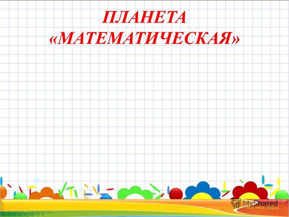 ПЛАНЕТА «МАТЕМАТИЧЕСКАЯ» 13