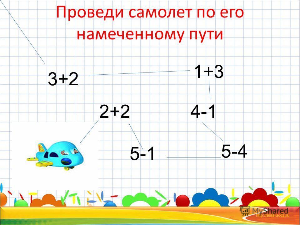 Проведи самолет по его намеченному пути 2+2 3+2 4-1 1+3 5-1 5-4