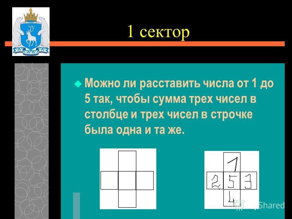 1 сектор Можно ли расставить числа от 1 до 5 так, чтобы сумма трех чисел в столбце и трех чисел в строчке была одна и та же.