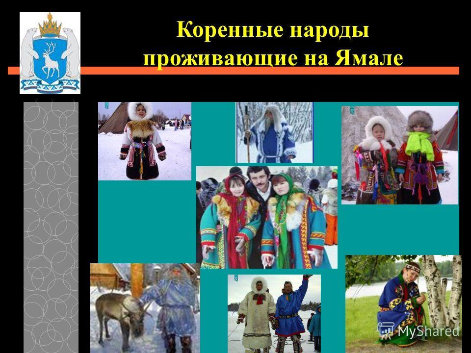 Коренные народы проживающие на Ямале