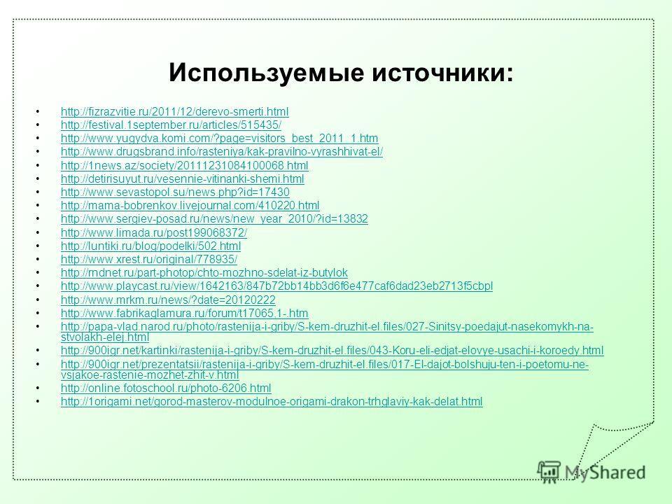 http://fizrazvitie.ru/2011/12/derevo-smerti.html http://festival.1september.ru/articles/515435/ http://www.yugydva.komi.com/?page=visitors_best_2011_1.htm http://www.drugsbrand.info/rasteniya/kak-pravilno-vyrashhivat-el/ http://1news.az/society/20111