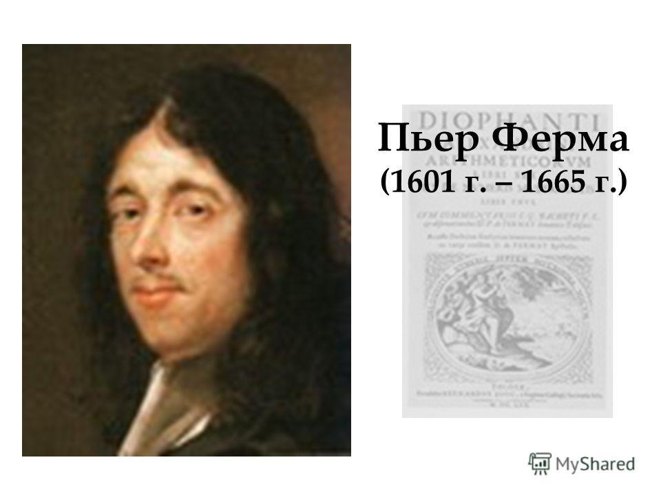Пьер Ферма (1601 г. – 1665 г.)