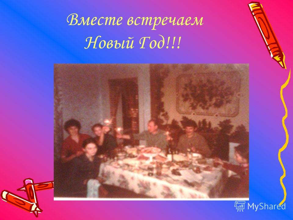 Вместе встречаем Новый Год!!!