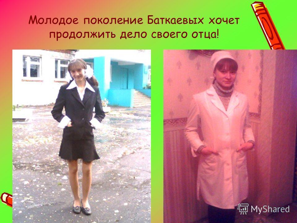 Молодое поколение Баткаевых хочет продолжить дело своего отца!