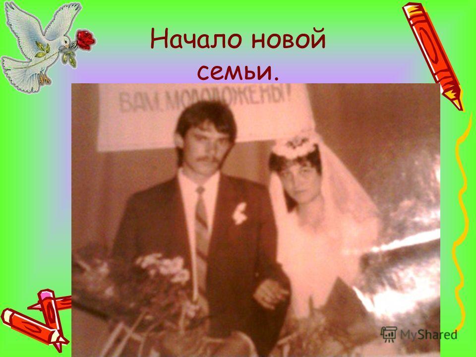 Начало новой семьи. 1989 г.