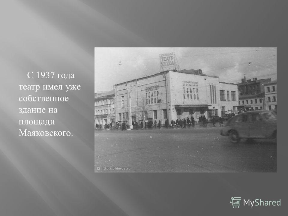 С 1937 года театр имел уже собственное здание на площади Маяковского.