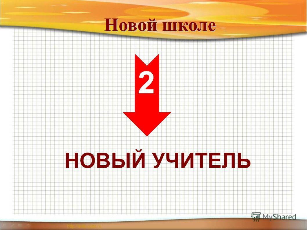 Новой школе НОВЫЙ УЧИТЕЛЬ 2