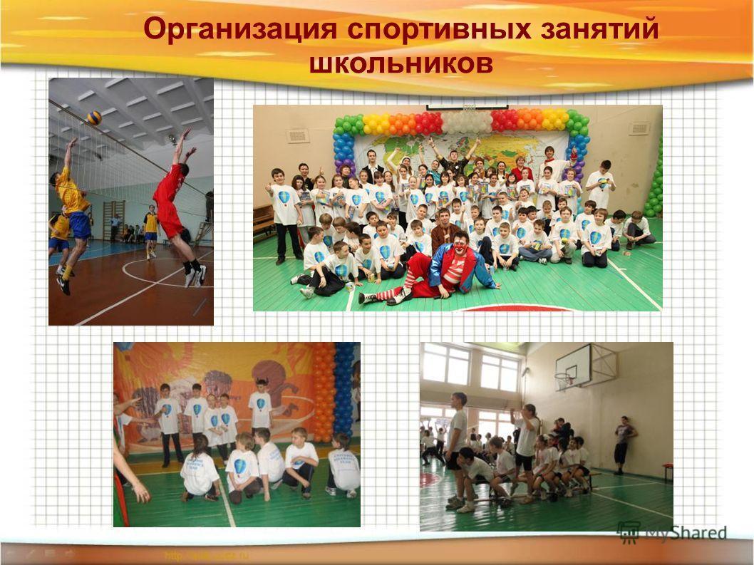Организация спортивных занятий школьников