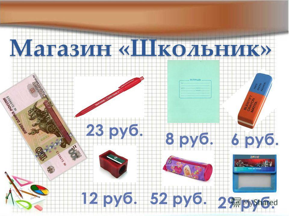 Магазин «Школьник» 23 руб. 8 руб. 6 руб. 12 руб. 29 руб. 52 руб.