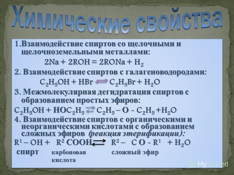 1. Взаимодействие спиртов со щелочными и щелочноземельными металлами : 2Na + 2ROH = 2RONa + H 2 2Na + 2ROH = 2RONa + H 2 2. Взаимодействие спиртов с галагеноводородами : C 2 H 5 OH + HBr C 2 H 5 Br + H 2 O C 2 H 5 OH + HBr C 2 H 5 Br + H 2 O 3. Межмо