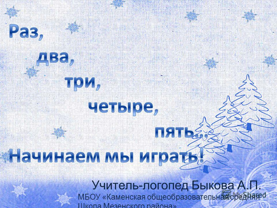Учитель-логопед Быкова А.П. МБОУ «Каменская общеобразовательная средняя Школа Мезенского района»