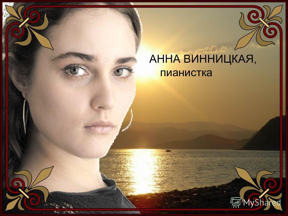 АННА ВИННИЦКАЯ, пианистка