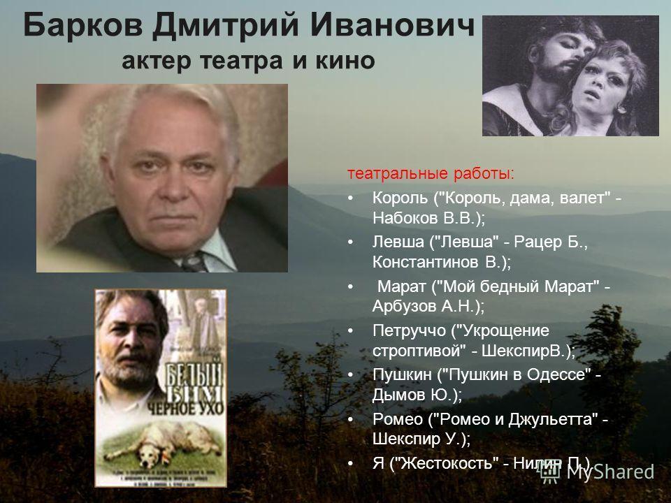 Барков Дмитрий Иванович актер театра и кино театральные работы: Король (