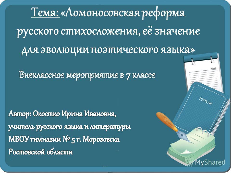 Тема: «Ломоносовская реформа русского стихосложения, её значение для эволюции поэтического языка»