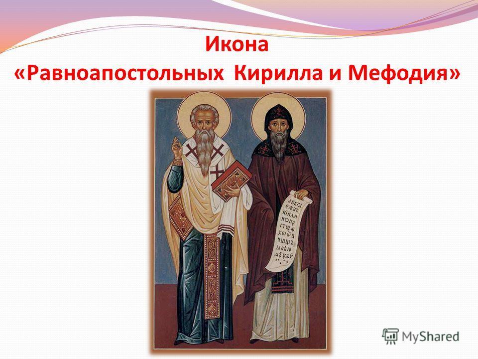 Икона «Равноапостольных Кирилла и Мефодия»