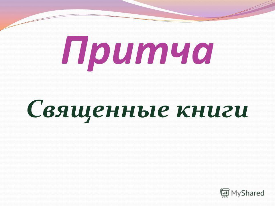 Притча Священные книги