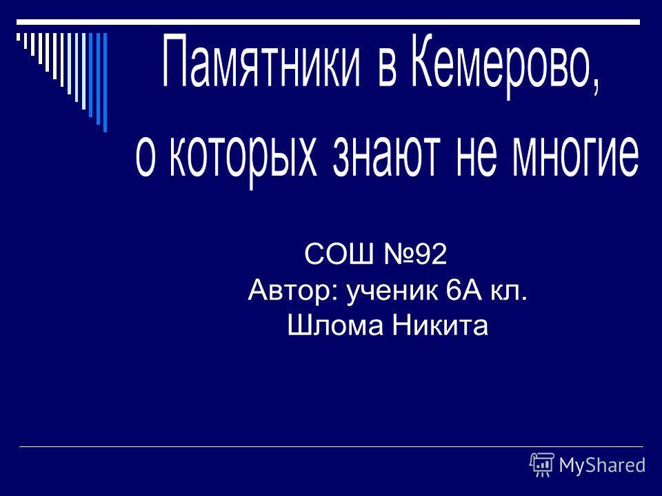 СОШ 92 Автор: ученик 6А кл. Шлома Никита