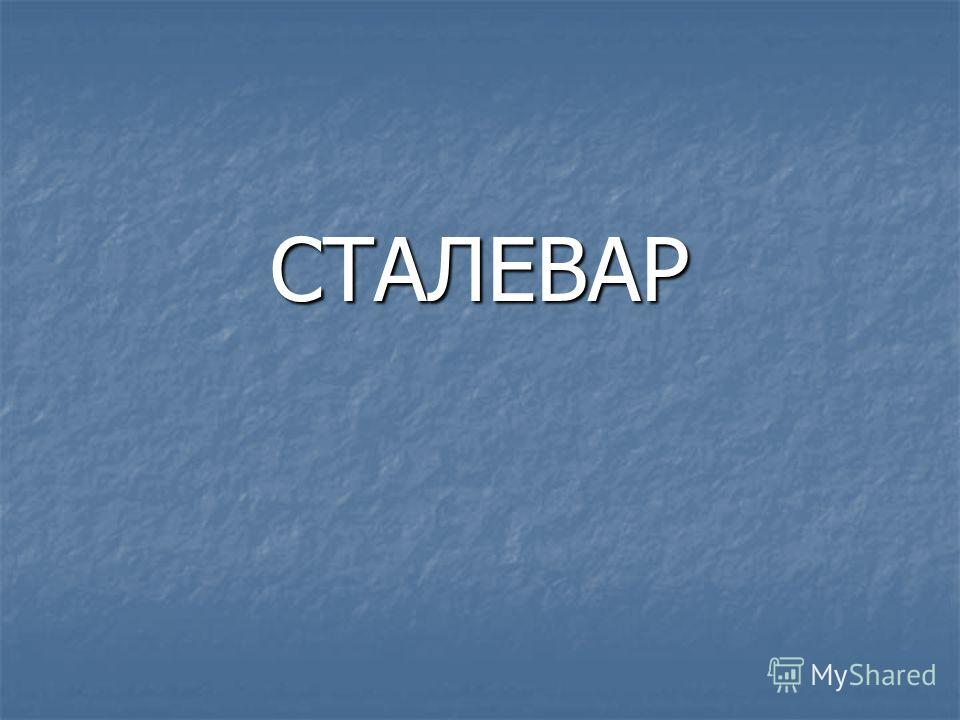 СТАЛЕВАР