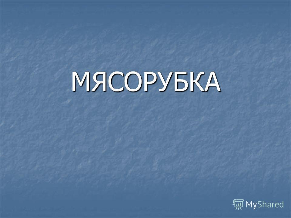 МЯСОРУБКА
