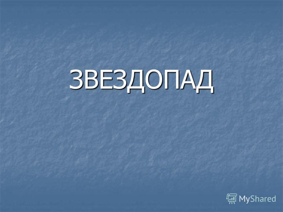 ЗВЕЗДОПАД
