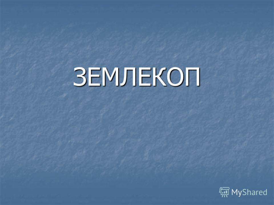 ЗЕМЛЕКОП