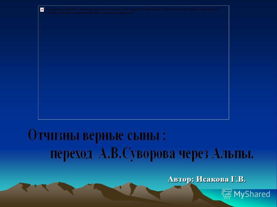 Автор: Исакова Г.В.