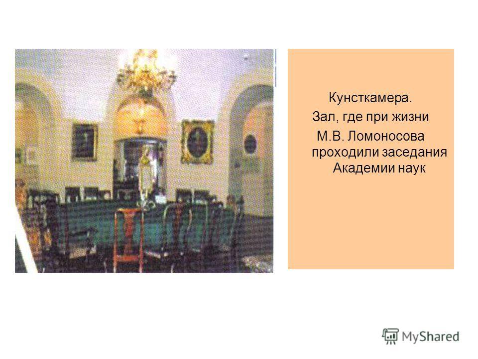 Кунсткамера. Зал, где при жизни М.В. Ломоносова проходили заседания Академии наук