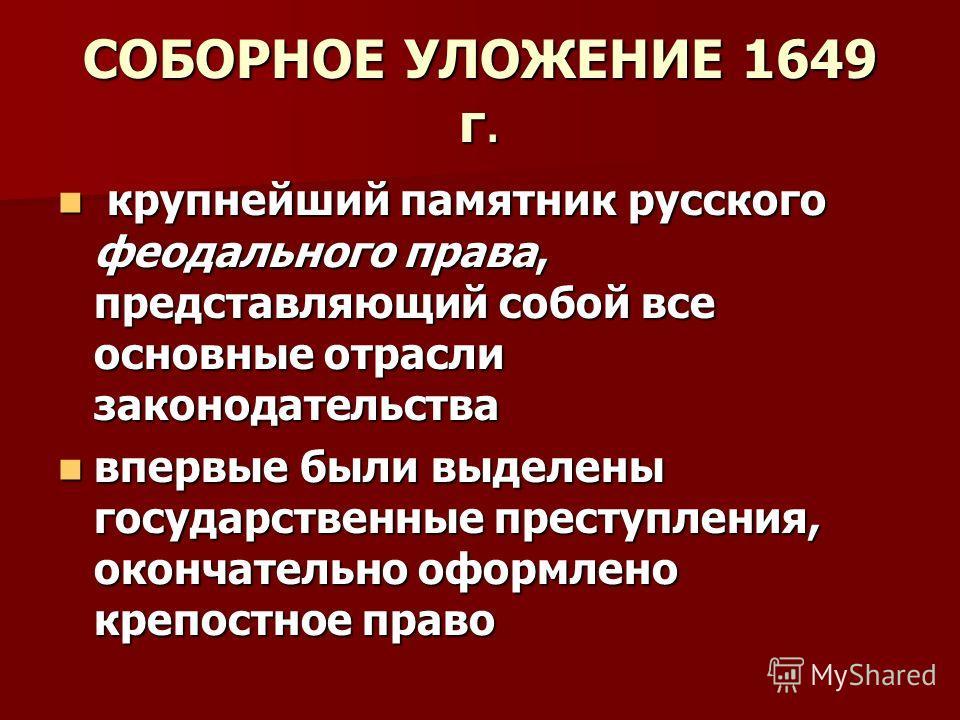 СОБОРНОЕ УЛОЖЕНИЕ 1649 г. крупнейший памятник русского феодального права, представляющий собой все основные отрасли законодательства крупнейший памятник русского феодального права, представляющий собой все основные отрасли законодательства впервые бы