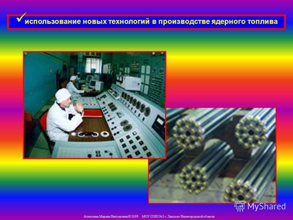 Алексеева Марина Викторовна © 2009 МОУ СОШ 3 г. Лысково Нижегородской области использование новых технологий в обогащении урана