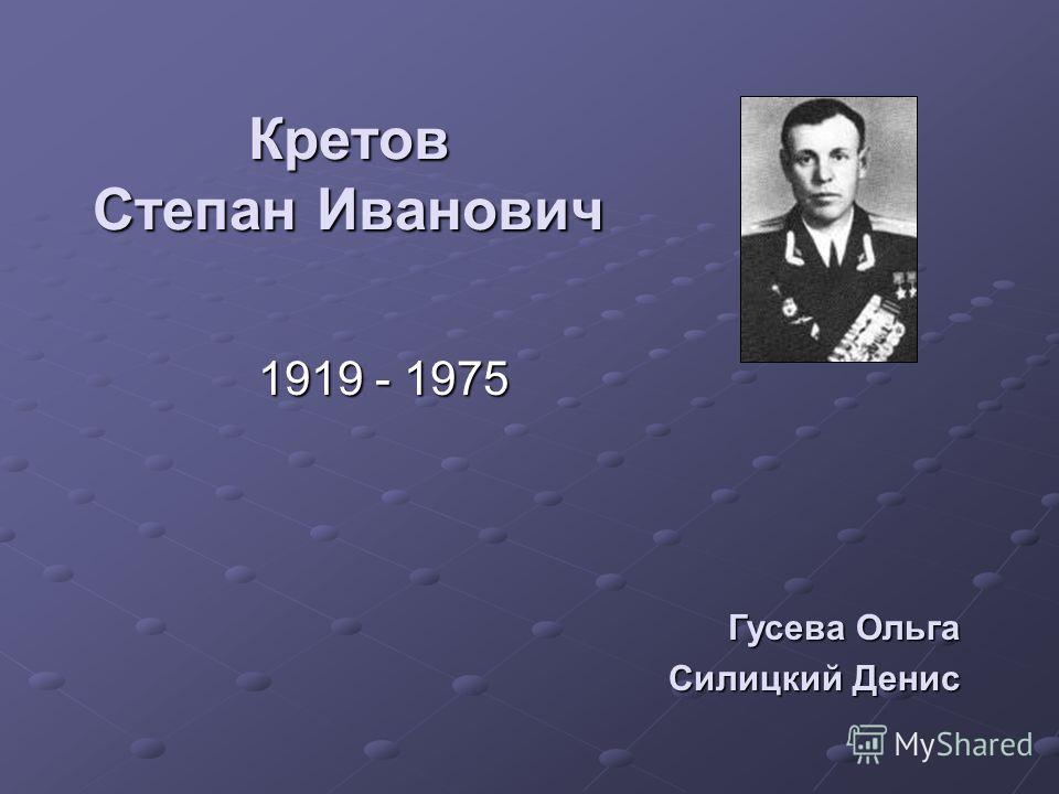 Кретов Степан Иванович 1919 - 1975 Гусева Ольга Силицкий Денис