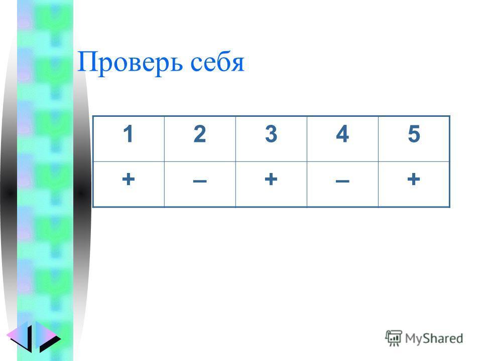Проверь себя 12345 +–+–+